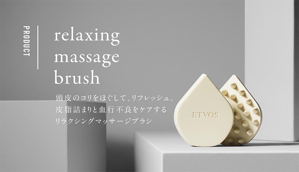 PRODUCT massage brush