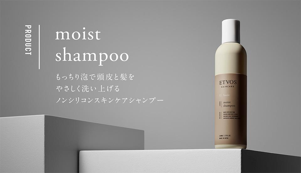 PRODUCT moist shampoo