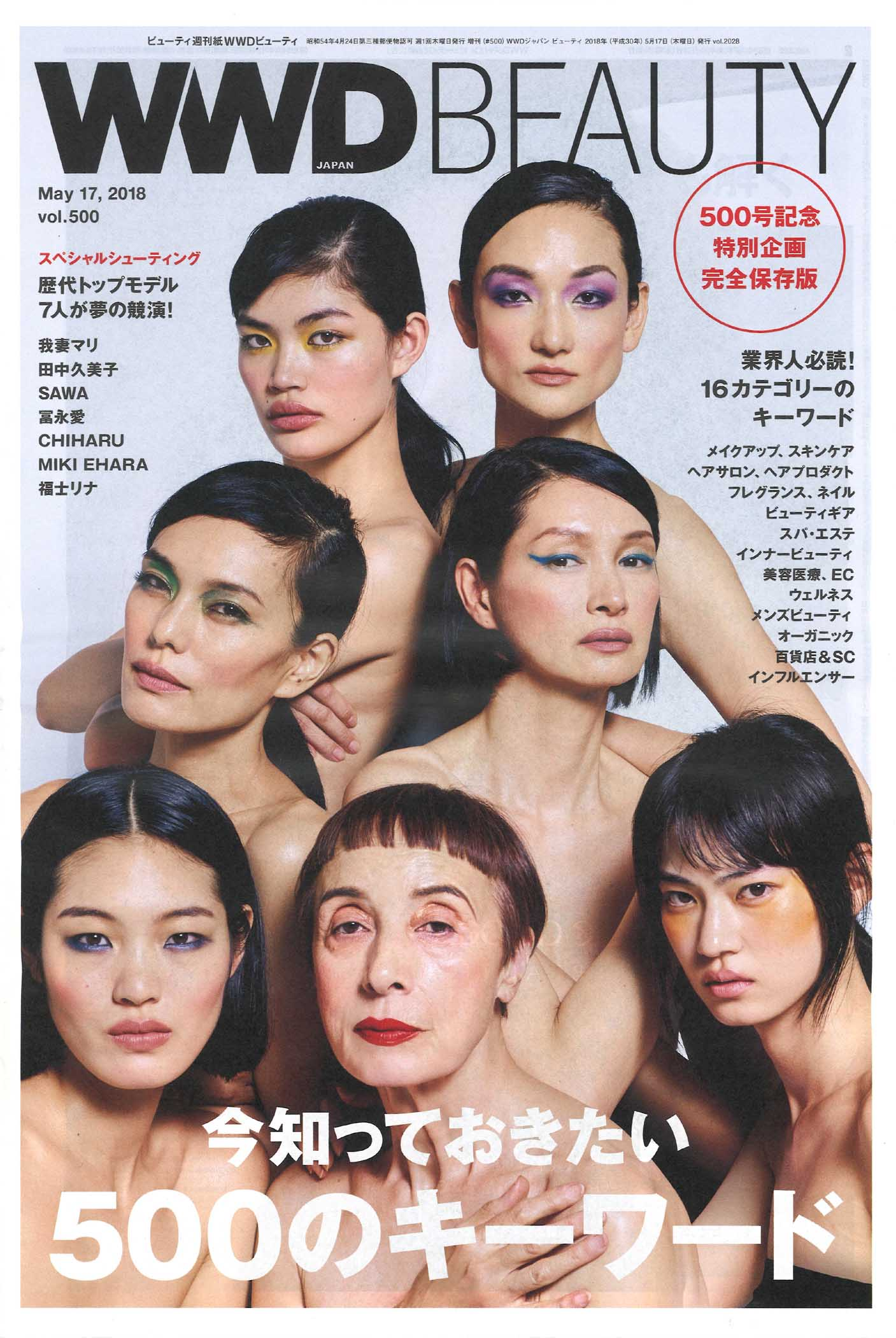 WWD BEAUTY【vol.489】