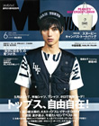 MEN'S NON-NO【2017年6月号】