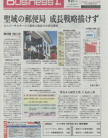 Fuji Sankei Business i【2017年9/27日刊21628号】
