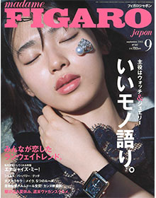 madame FIGARO japon【2018年9月号】