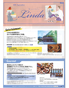 Monthly LINDA【2018 September】