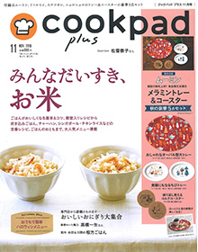 cookpad plus【2018年11月号】