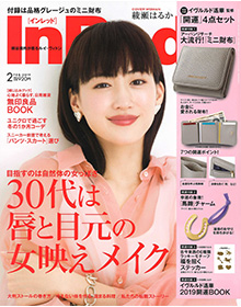 In Red【2019年2月号】