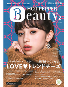 HOT PEPPER BEAUTY【2019年2月号】