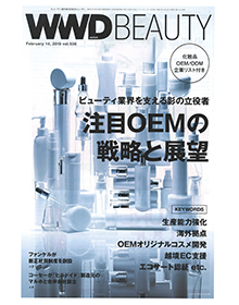 WWD BEAUTY【vol.534】
