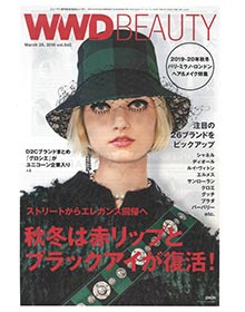 WWD BEAUTY【2019年vol.542】