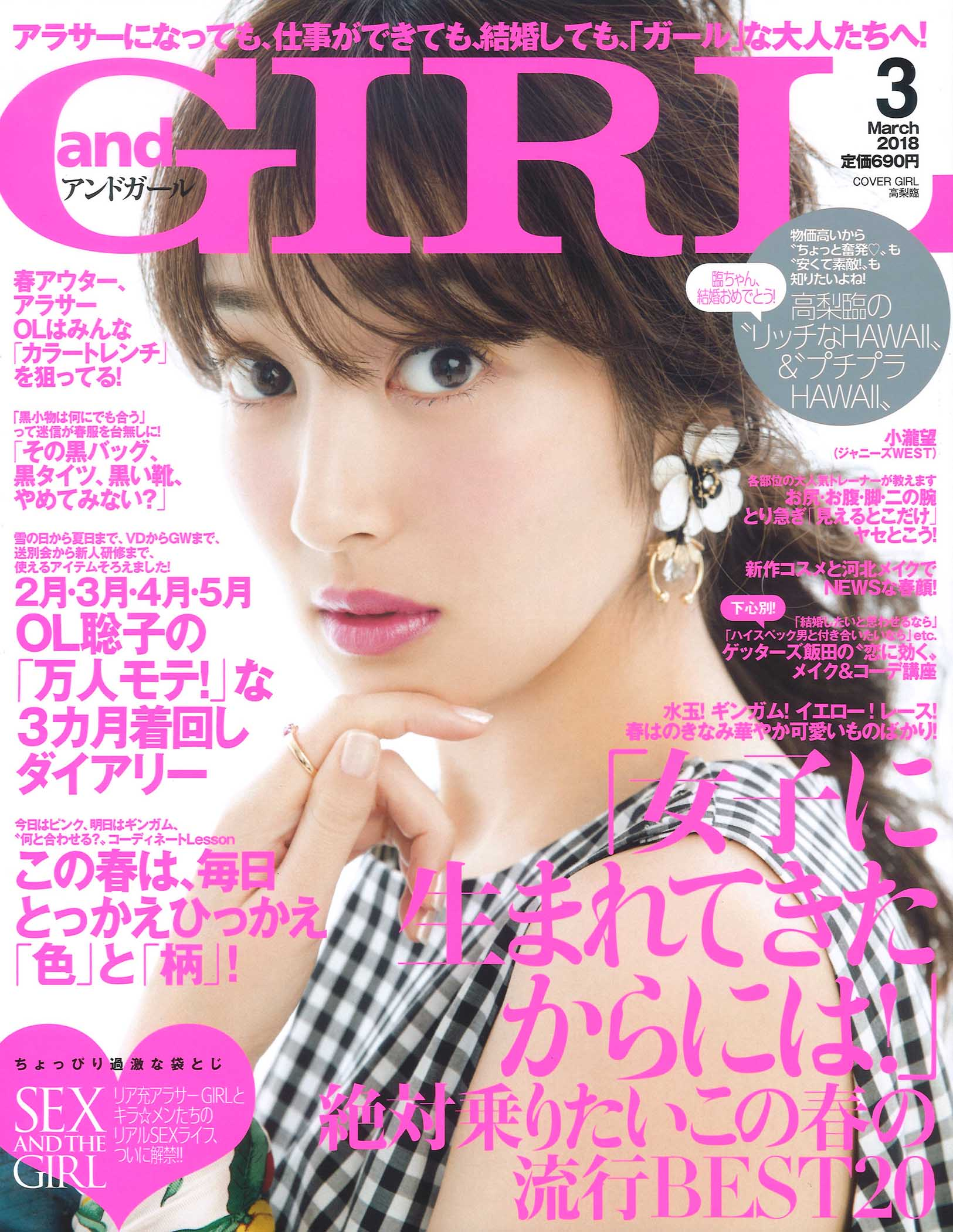 and GIRL【2018年3月号】