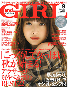 and GIRL【2018年1月号】