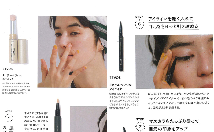 Kiitos【HEALTHY & BEAUTY MAGZINE 12】