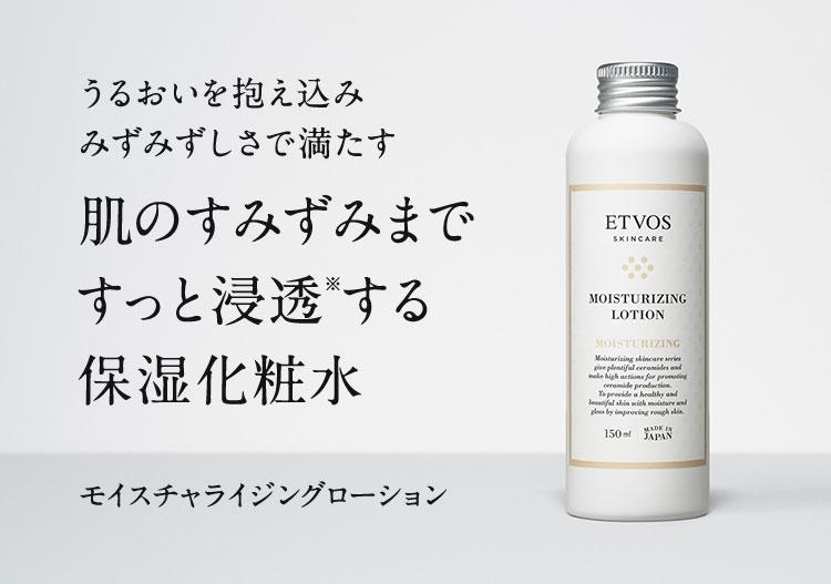 うるおいを抱え込み みずみずしさで満たす 肌の奥(角層まで)まですっと浸透する 保湿化粧水 モイスチャライジングローション