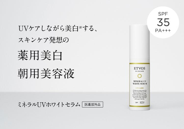 UVケアしながら美白※する、 スキンケア発想の薬用美白朝用美容液