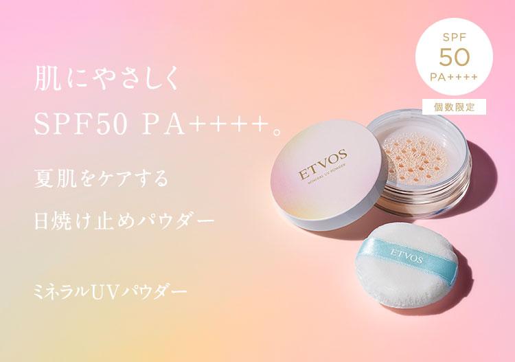 肌にやさしくSPF50・PA++++。夏肌をケアする日焼け止めパウダー